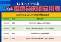 本周四郑州专场招聘会别错过 多家知名企业用人单位将提供6200多个岗位