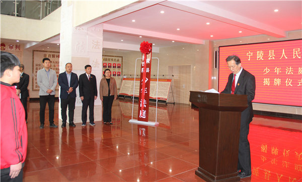 以法护航未成年人健康成长 河南省第一家少年法庭在宁陵法院挂牌成立
