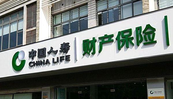 中国人寿财险三门峡中支违反《保险法》被银保监局罚款两人被警告