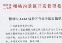 郑州樱桃沟4A景区正在升级改造 部分景点将不能正常对外开放
