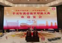 三月三,拜轩辕:彩陶坊天时接待全球华人回豫拜祖