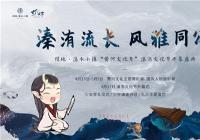 """穿越了!""""黄河文化月""""溱洧文化节盛大开幕"""