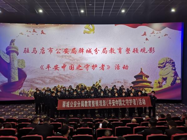 驻马店市驿城区公安分局组织党员干警观看影片《平安中国之守护者》