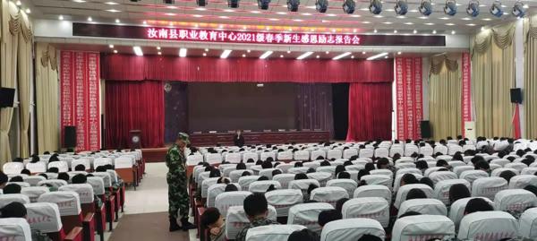 汝南县职教中心举行2021级春季新生感恩励志教育报告会