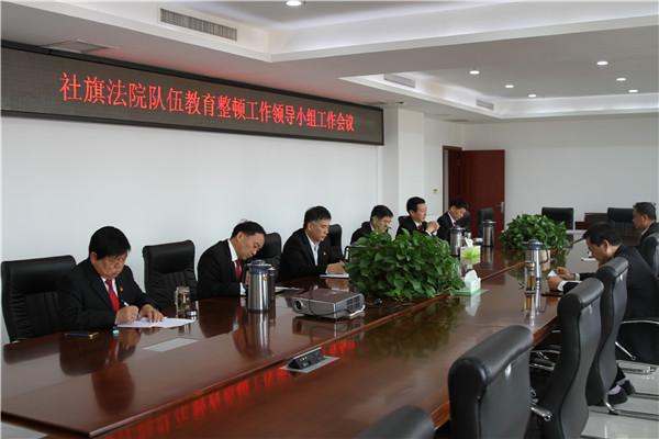 社旗县法院召开教育整顿领导小组工作会议