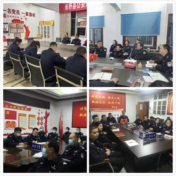 新野县公安局组织干警集中观看警示教育片