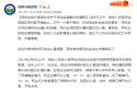 深夜通报!郑州实验外国语中学一女学生坠亡
