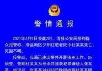 河南滑县某敬老院一人被殴打致死 警方通报:嫌疑人已被抓