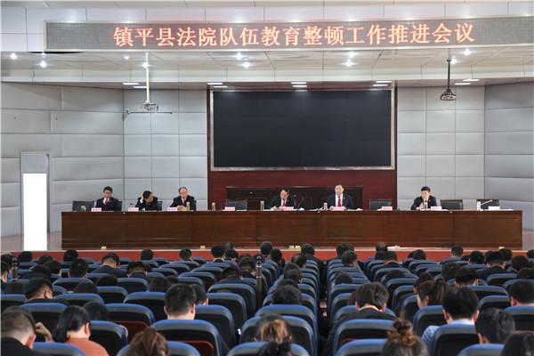 镇平县法院召开政法队伍教育整顿工作推进会