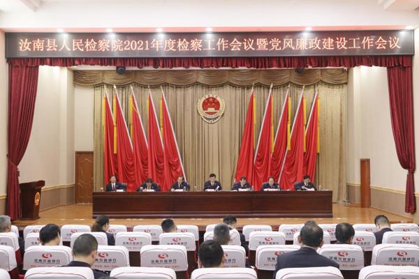 汝南县人民检察院召开2021年检察工作会议暨党风廉政建设和反腐败工作会