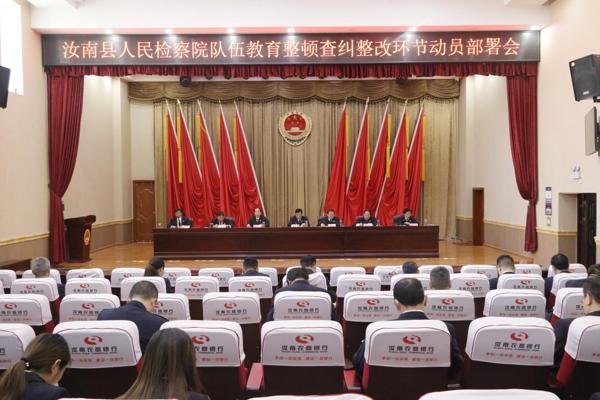 汝南县人民检察院召开队伍教育整顿查纠整改环节动员部署会