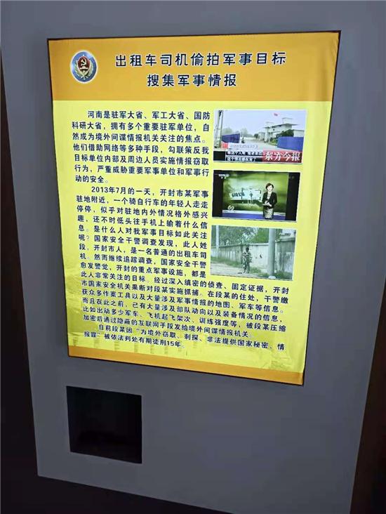 铸在基层的防线------走进武夷社区国家安全基层教育展馆