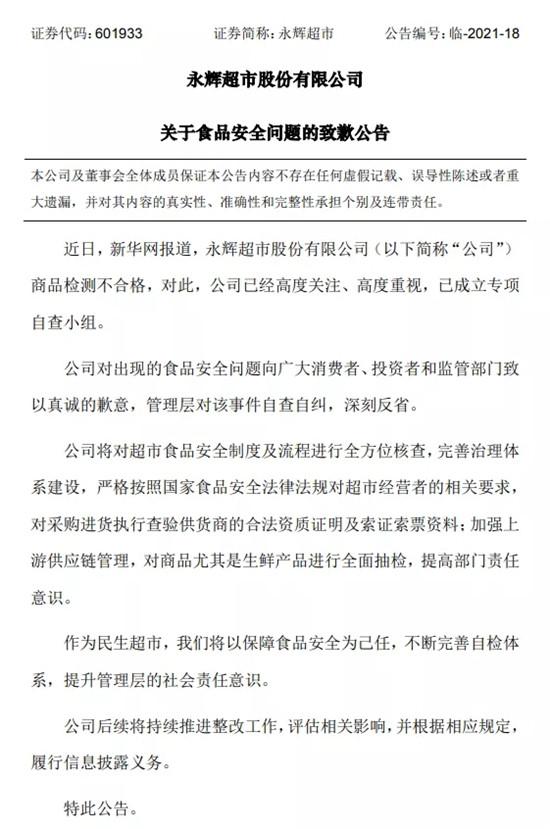永辉超市发布关于食品安全问题的致歉公告