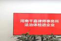 驻马店市驿城区司法局积极开展为民营企业法治体检活动