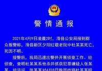 安阳警方通报滑县夕阳红养老院一老人被打致死案
