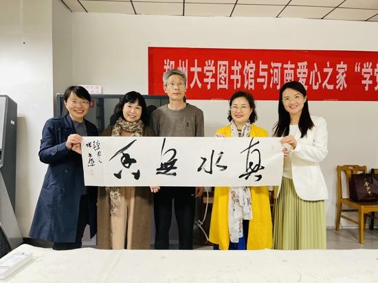"""郑州大学图书馆与河南爱心之家""""读党史,献爱心""""联谊活动成功举行"""