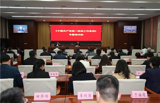 周口举办学习贯彻《中国共产党统一战线工作条例》专题培训班