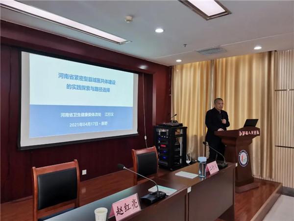 学党史 悟思想 办实事 开新局 新野县举行紧密型医共体建设报告会