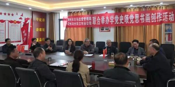 河南省邓州市市场监管局:与非公企业联合开展学党史颂党恩书画创作活动