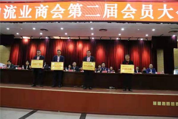 商丘市物流业商会召开第二届会员大会 杨德志连任为会长