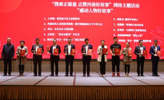 """河南省太康县荣获2020年度""""搜索正能量点赞河南好故事""""""""乡村振兴""""好故事奖"""