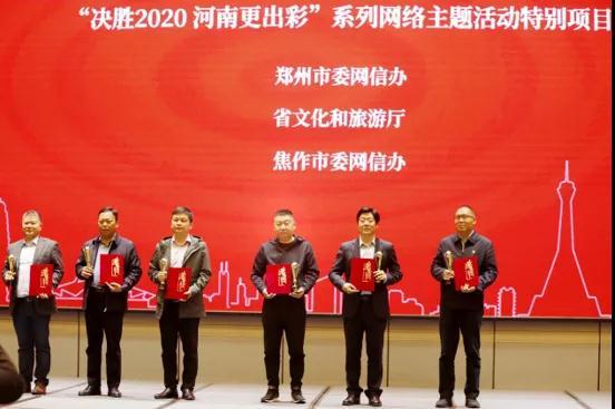 郑州市委网信办创新重大主题宣传和议题设置受表彰