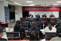 范县德商村镇银行召开2021年度工作会议