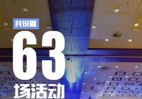 博鳌来了!9组数字了解2021博鳌亚洲论坛