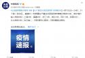 31省区市报告新增10例确诊 云南新增确诊病例1例