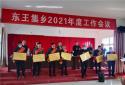 唐河东王集乡召开2021年度工作会议