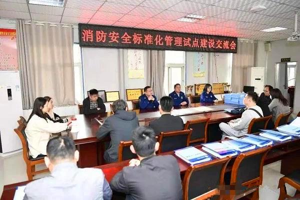南阳市防火安全委员会召开行业系统消防安全标准化管理试点单位创建工作交流会