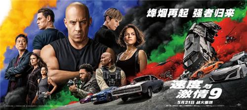 《速度与激情9》定档!一起相约电影院!