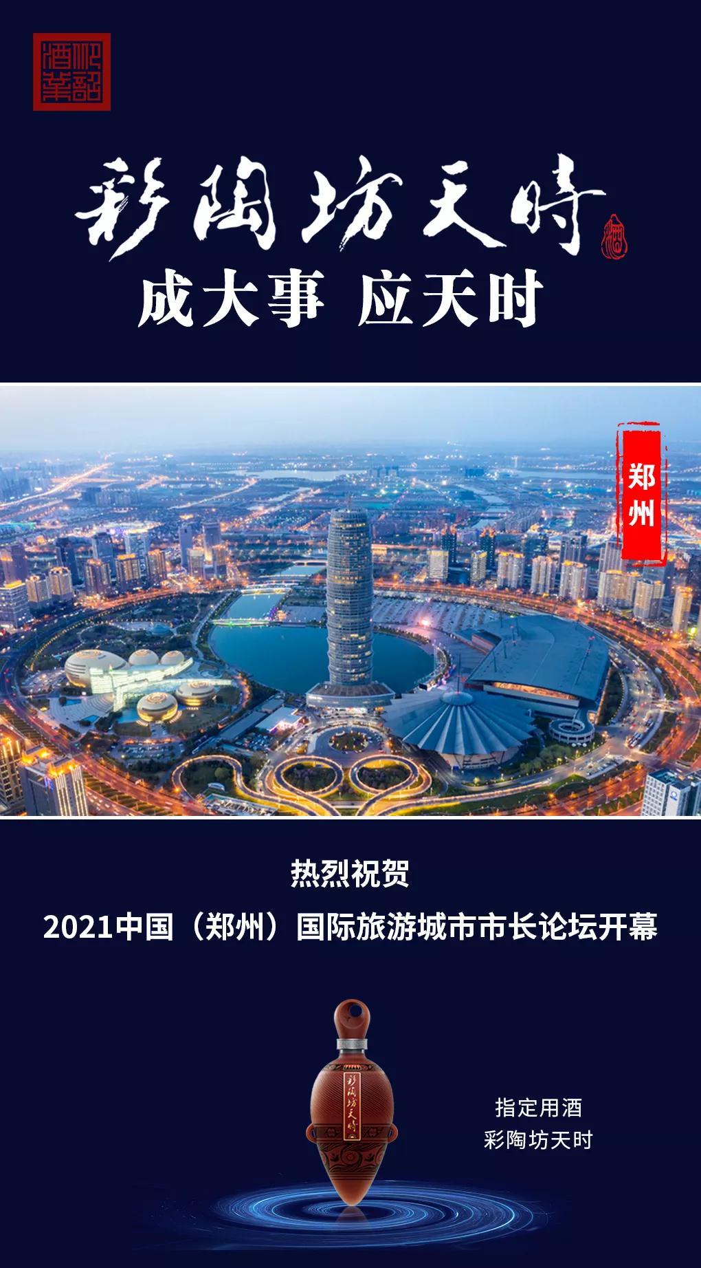 彩陶坊天时:祝贺2021中国(郑州)国际旅游城市市长论坛开幕