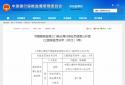 中国人寿三门峡市中心支被罚款罚款14万元:给予投保人合同以外利益