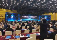 """开启全球旅游""""思想盛宴""""!2021中国(郑州)国际旅游城市市长论坛开幕"""