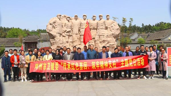 邓州市卫健委:传承红色基因  筑牢精神支柱