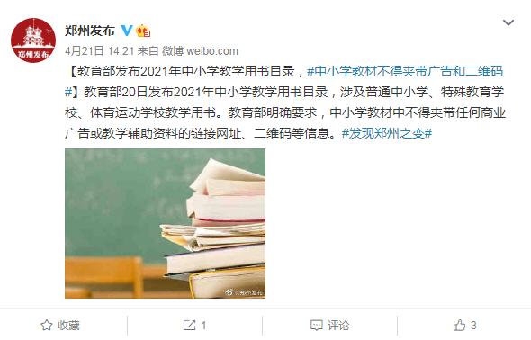教育部:中小学教材不得夹带广告和二维码
