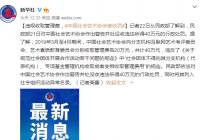 违规收取管理费 中国社会艺术协会被处罚