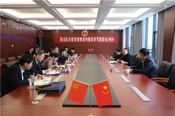 河南省政法队伍教育整顿第十三指导组到内乡法院检查指导查纠整改环节工作