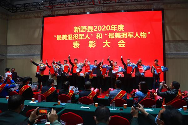 """新野县举行第二届""""最美退役军人""""、""""最美拥军人物""""表彰大会"""