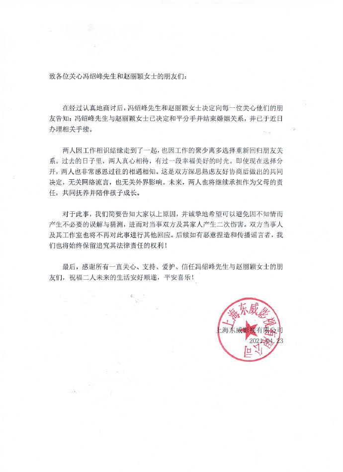 赵丽颖冯绍峰离婚 网友:太突然了吧,祝福各自安好
