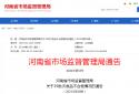 河南通告19批次食品不合格 郑东新区好多又多等多家商超上榜
