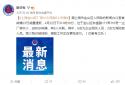 上海金山区厂房火灾导致8人失联 搜救工作正在紧张进行