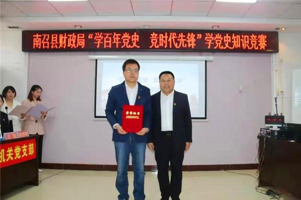 南召县财政局:举办知识竞赛  争做时代先锋