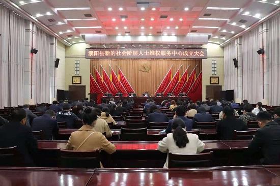 濮阳县召开新的社会阶层人士维权服务中心成立大会