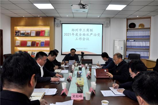 郑州市工商联召开2021年度全面从严治党工作会议