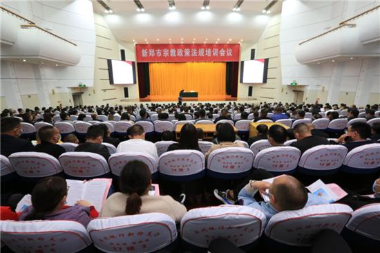 新郑市举办宗教政策法规集中培训