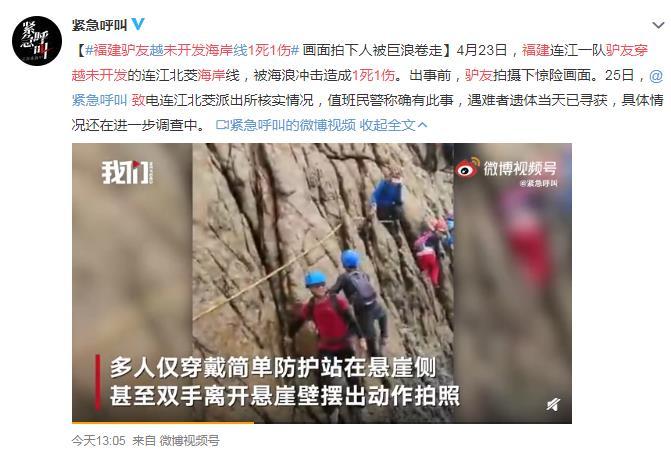 福建驴友穿越未开发海岸致1死1伤 网友:下辈子注意点