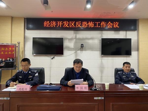 驻马店市公安局经济开发区分局召开2021年反恐怖工作会议