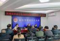 南阳市宛城区司法局召开公证行业突出问题专项治理工作会议